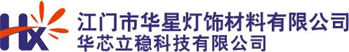 江门市华星灯饰材料有限公司