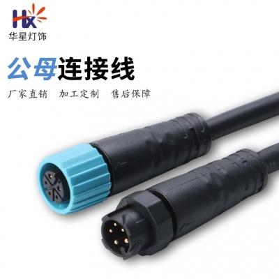 led灯专用插头连接线自锁式D系列防水公母头PA66连接线防水线