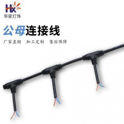 防水绝缘中号T型三通多连公母线PVC灯具配件对接头线厂家直销